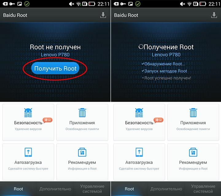 Aplikasi Baidu root