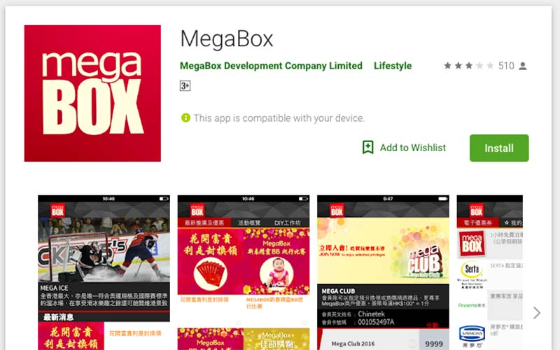 Megabox google play
