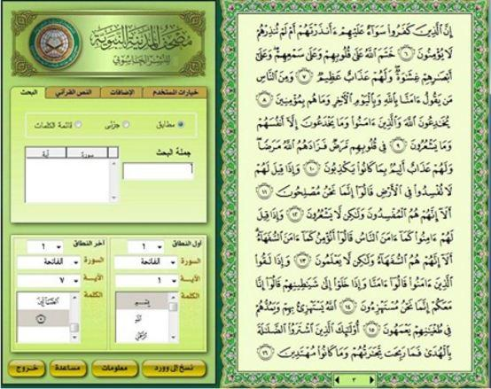 Al Quran Mushaf Madinah